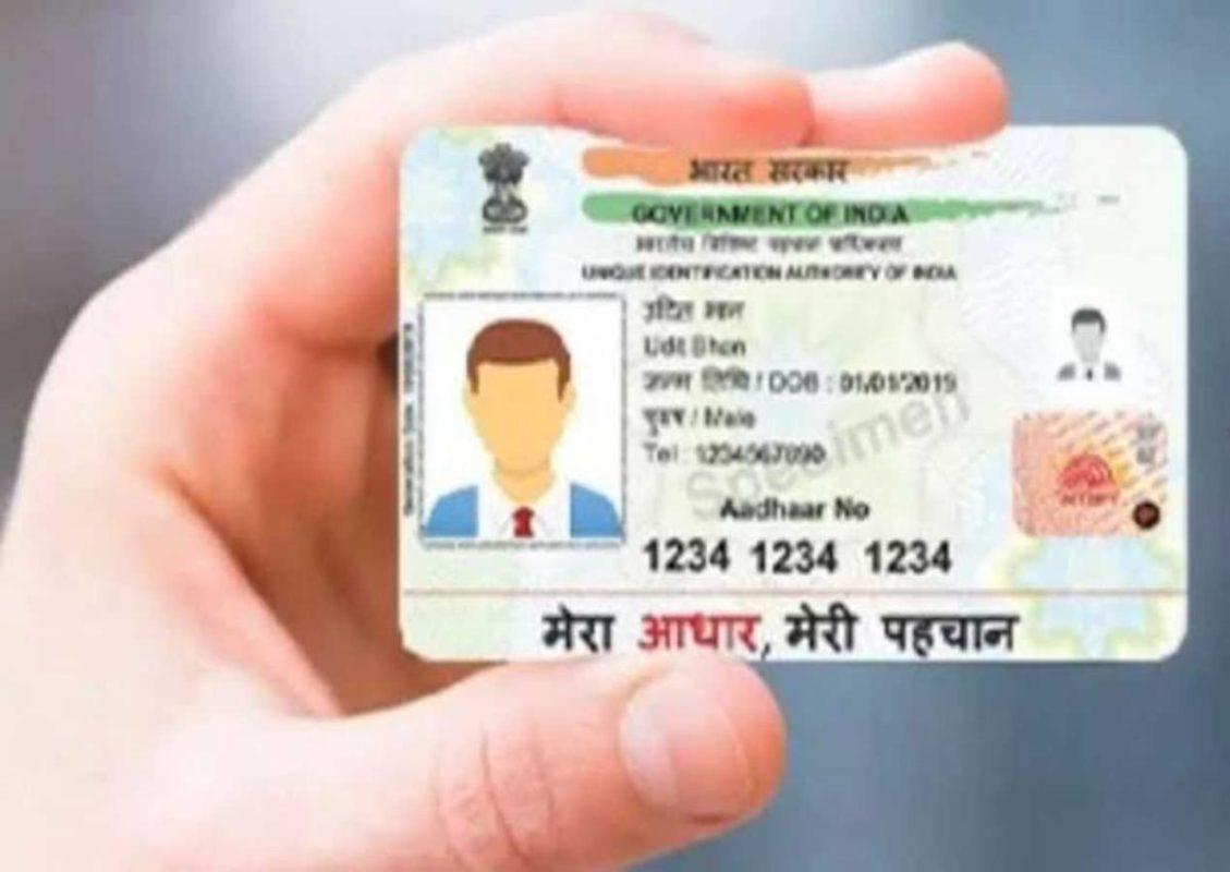 Aadhar card (আধার কার্ড)